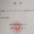 北朝鮮からの通知文(INDPRKのHPから)=(聯合ニュース)