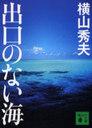 激動の3日間!国を揺るがせた例の結婚報道を受けて、荒れた海のように揺れた大林素子さん最新のアクティビティの巻。