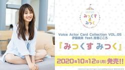 発売される声優・伊藤美来のトレーディングカード「みっくす みっく」