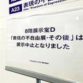 「表現の不自由展・その後」の展示中止を知らせる案内板=2019年8月4日午後、名古屋市東区、川津陽一撮影