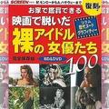 『お家で鑑賞できる 映画で脱いだ裸のアイドル女優たち100』の復刻版/告知ツイートに添付された書影