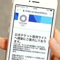 50万枚余った東京五輪チケット 小中学校にばら撒きも教師は嘆き