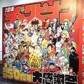 週刊少年チャンピオン創刊50周年大感謝祭が開催