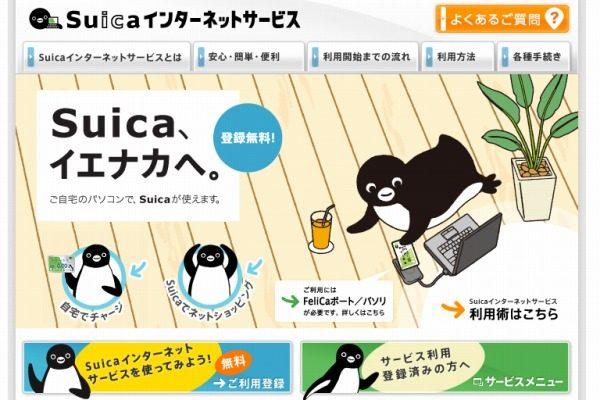Suicaインターネットサービス、順次終了へ ネット上でチャージや決済提供