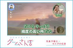 気象予報士・石原良純さんと『ゼルダの伝説 ブレス オブ ザ ワイルド』をやってみたら、天気の仕組みがよーーくわかった!