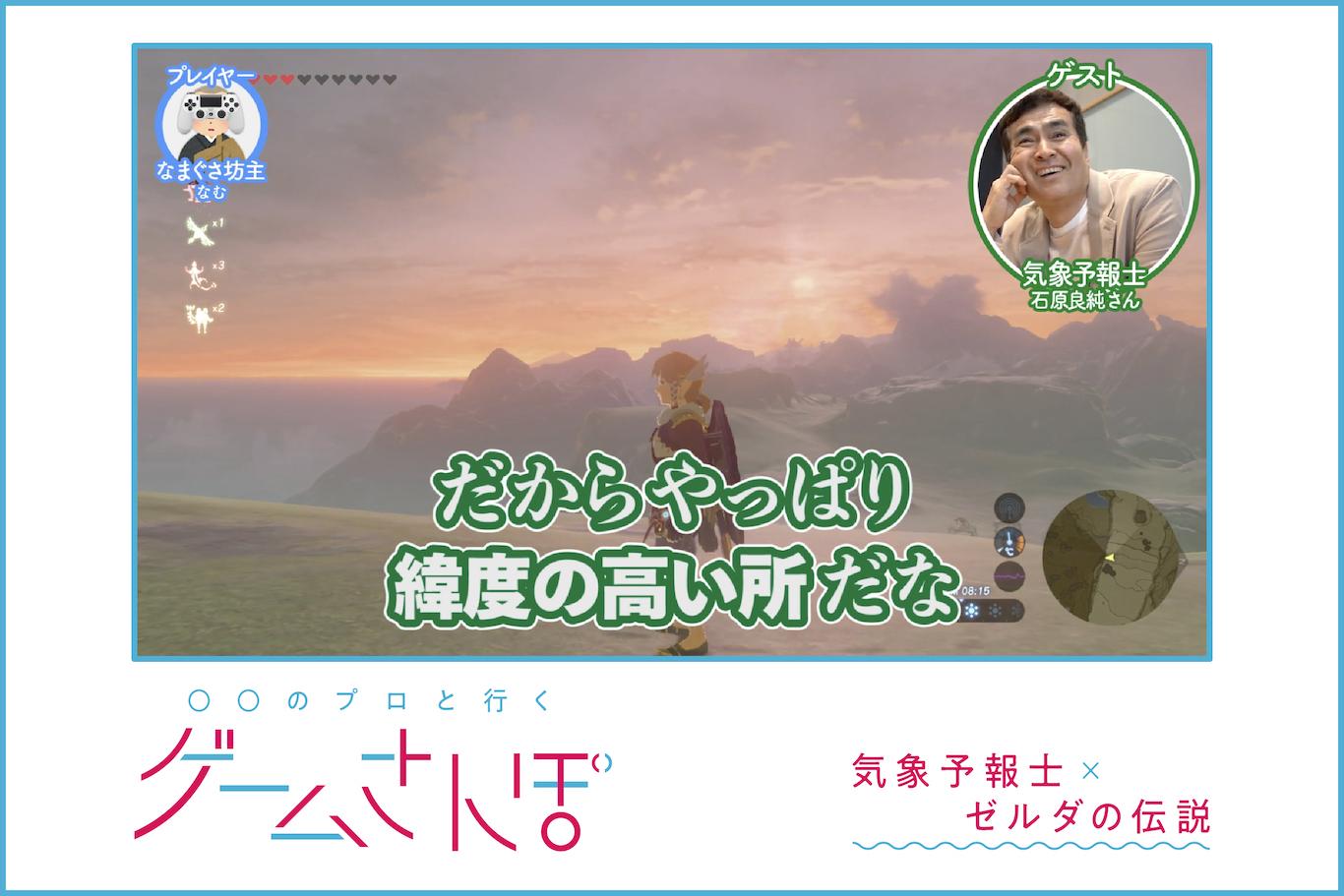 [画像] 気象予報士・石原良純さんと『ゼルダの伝説 ブレス オブ ザ ワイルド』をやってみたら、天気の仕組みがよーーくわかった!