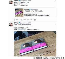 """松井玲奈痛恨、自著を""""発売中止""""と誤変換告知"""