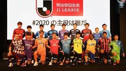 """期待の若手が集結""""Jリーグ男子会""""、橋岡大樹も「例の特技」見せる"""