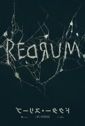 謎の文字「REDRUM」が示すものは…?『ドクター・スリープ』ティザービジュアル/[c]2019 Warner Bros. Ent. All Right Reserved