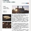 NHKスペシャル「731部隊の真実 〜エリート医学者と人体実験〜」のウェブサイト。ハバロフスク裁判の録音資料を新たに発掘したとしている