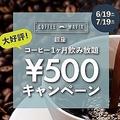 「コーヒー1ヶ月飲み放題 \500キャンペーン」