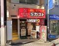 レストラン「Sガスト」が全店舗閉店 「...