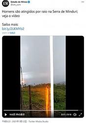 動画撮影中に雷が落ちた瞬間(画像は『Estado de Minas 2021年1月12日付Twitter「Homens são atingidos por raio na Serra de Minduri; veja o vídeo」』のスクリーンショット)