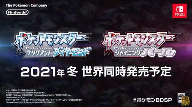 Nintendo Switchポケモンダイパリメイク2021年冬に世界同時発売