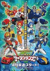 「トミカ」50周年記念作品テレビアニメ『トミカ絆合体 アースグランナー』を4月から放送