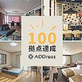 全国どこでも定額制で住み放題の「ADDress」が全国100拠点を達成