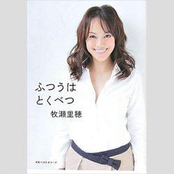 牧瀬里穂、仙道敦子、鈴木保奈美…平成を彩った女優が平成終わりに「花盛り」!