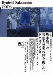 「Ryuichi Sakamoto: CODA」 ポスタービジュアル (C)2017 SKMTDOC, LLC