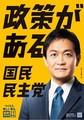 緊急事態宣言再延長するなら事業規模に応じた支援の実現を - 玉木雄一郎