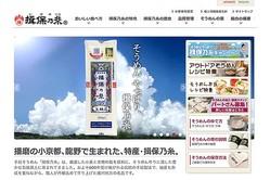 兵庫県手延素麵協同組合のホームページ