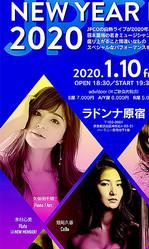 JPCOの公演ポスターに「木村心美」の名が…(ホームページから、画像は本紙がトリミング)