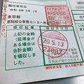 東京都税がPayPayやLINE Payでの支払いに対応 ポイント付与も