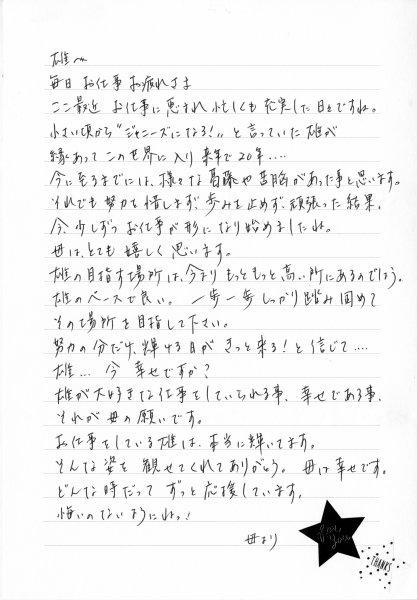 ふぉ~ゆ~の家族構成【父親・母親・兄弟・姉妹の情報】