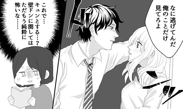 【画像】少女漫画にありがちな男子の特徴4つ 束縛が強すぎて ...