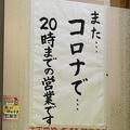 飲食店に掲示された時短営業を伝える張り紙(イメージ、時事通信フォト)