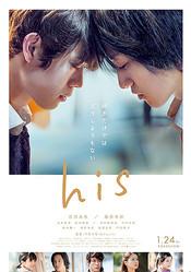 『his』ポスタービジュアル (C) 2020映画「his」製作委員会