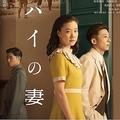 蒼井優は主演映画で高橋一生と抱擁 山里亮太は「なにやってんだー!」