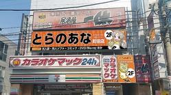 とらのあな町田店、オープン時の外観イメージ