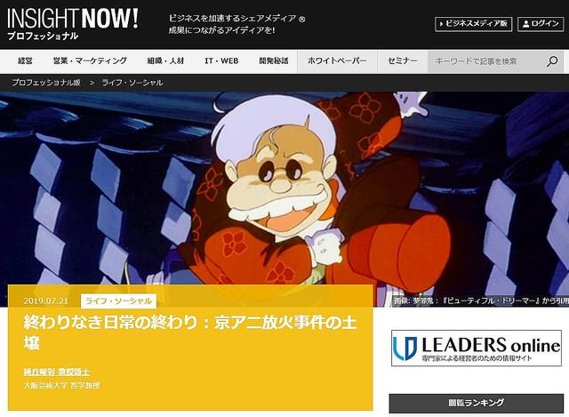 [画像] 「麻薬の売人以下」は「京アニのことではない」 純丘曜彰・大阪芸大教授、炎上コラムの真意語る