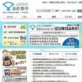 泉佐野市サイトのトップページ