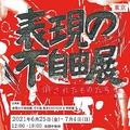 「表現の不自由展」に抗議再び 東京展、開幕前に会場変更
