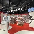 世界初の一番くじ専門店「一番くじ公式ショップ」がオープン!