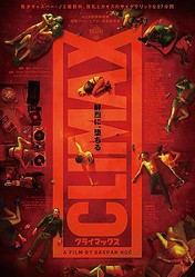 『CLIMAX クライマックス』ポスター  - (C) 2018 RECTANGLE PRODUCTIONS-WILD BUNCH-LES CINEMAS DE LA ZONE-ESKWAD-KNM-ARTE FRANCE CINEMA-ARTEMIS PRODUCTIONS