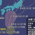 台風12号は大きい予報円 典型的な秋の大雨パターンで警戒必要
