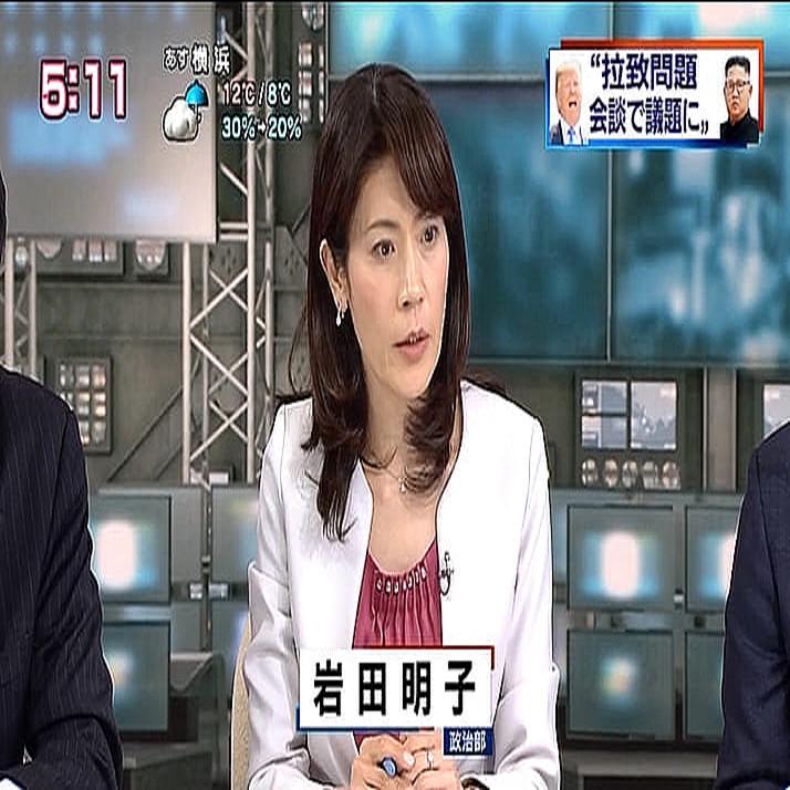 岩田 明子 安倍