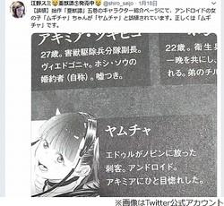 漫画のキャラ名「ヤムチャ」に誤植で謝罪