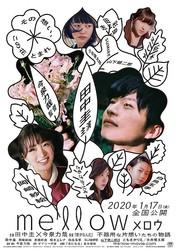 映画「mellow」のポスターが解禁!/(C)2020「mellow」製作委員会