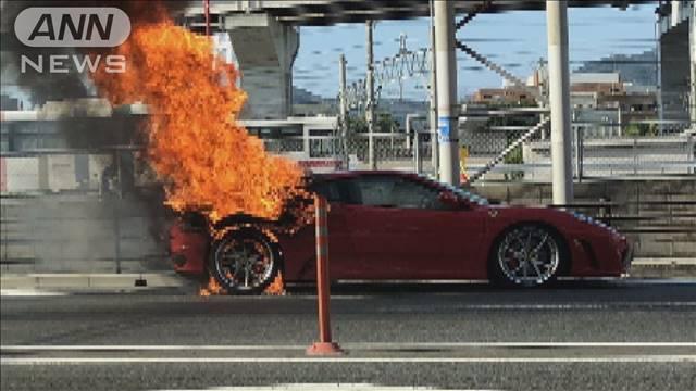 [画像] フェラーリから突然出火 「炎が4mぐらい上がった」