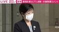 東京の感染者、約2カ月ぶりとなる70人台 都知事「まだ緩慢だと」