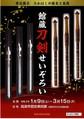 岡山県指定重要文化財の刀剣も展示される「館蔵刀剣せいぞろい」/写真は主催者提供