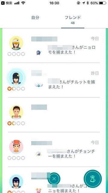 ポケモン go フレンド 名古屋