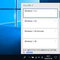 Windowsキーと組み合わせて使うショートカットキー 覚えておくと便利