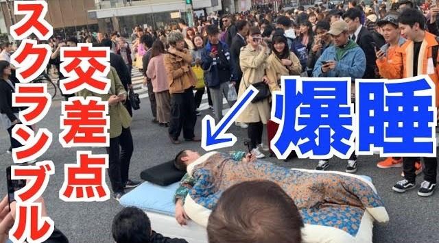 [画像] 人気YouTuber「警察に出頭しました」 渋谷スクランブル交差点に「寝てみた」で批判