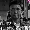 山本太郎氏が原発処理水の海洋放出に指摘 「許し難い暴挙である」