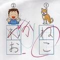 「むしろ正解」小学1年生の国語テスト、解答センスがすごいと話題