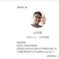 画像は「山本寛オフィシャルブログ」のスクリーンショット